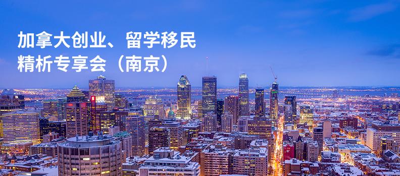 加拿大创业、留学移民精析专享会(南京)