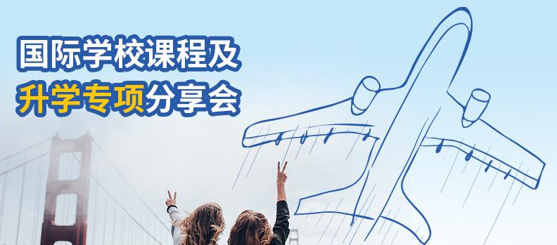 國際學校課程及升學專項分享會(蘇州)