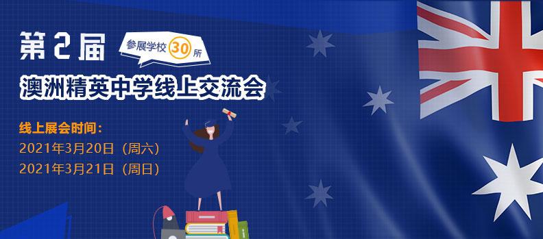 3月20日澳洲精英中學線上交流會