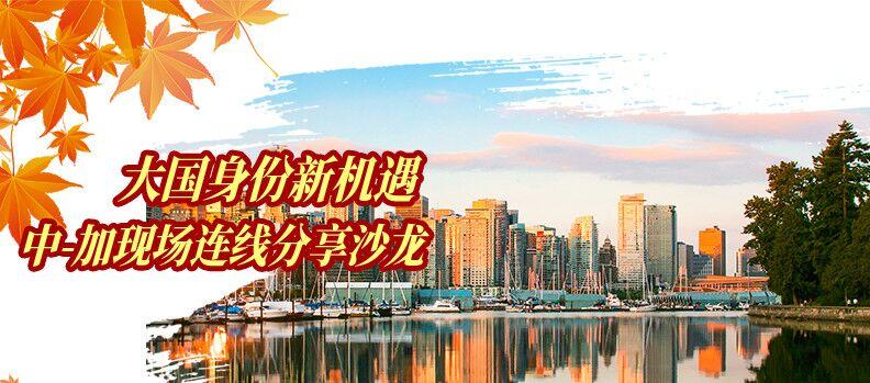 大國身份新機遇,中-加現場連線分享沙龍(蘇州)