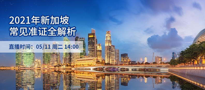 2021年新加坡常见准证全解析
