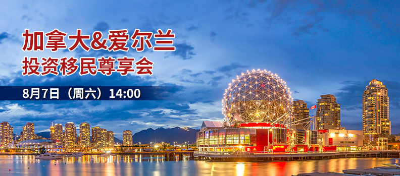 加拿大&愛爾蘭投資移民尊享會(北京)