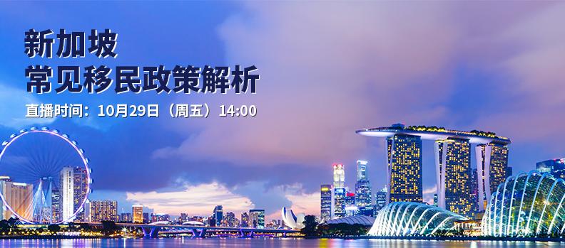 新加坡常见移民政策解析