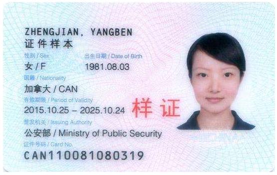 外国人永久居留证(中国绿卡)的申请条件
