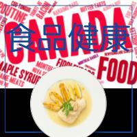 加拿大食品安全-澳星