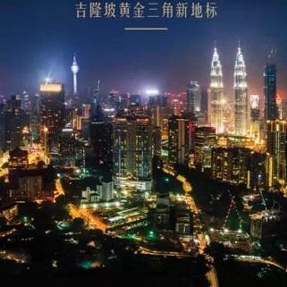马哈蒂尔欢迎中国投资者,吉隆坡雅居乐等你同步世界繁华