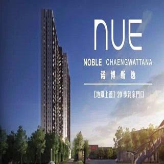 曼谷|出地鐵20步到家,Noble Nue與泰國政府官員為鄰