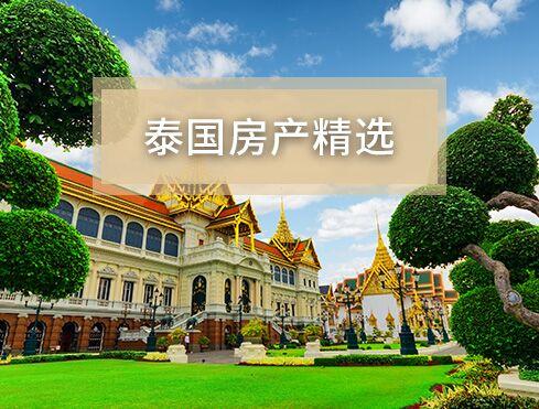 泰国签证-雷火电竞