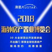 青岛澳星2018海外房产置业博览会完美告捷!