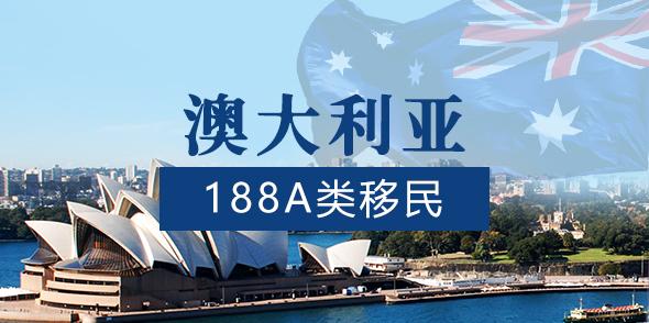 澳洲188A
