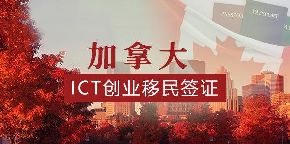 加拿大ICT创业移民签证